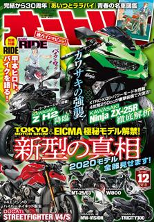 [雑誌] オートバイ 2019年12月号