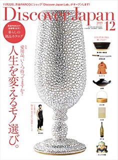 [雑誌] Discover Japan 2019年12月