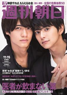 [雑誌] 週刊朝日 2019年11月15日号 [Weekly Asahi 2019-11-15]