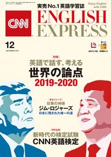 [雑誌] CNN ENGLISH EXPRESS 2019年12月号