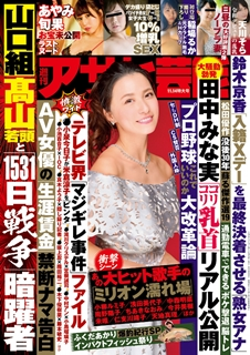 [雑誌] 週刊アサヒ芸能 2019年11月14日号 [Weekly Asahi Geinou 2019-11-14]