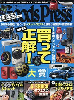 [雑誌] GoodsPress (グッズプレス) 2019年12月号