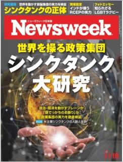 [雑誌] Newsweek ニューズウィーク 日本版 2019年11月19号 [Nippon Ban Newswee 2019-11-19]