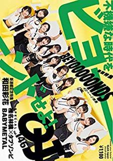 [雑誌] Quick Japan (クイック・ジャパン) Vol.146