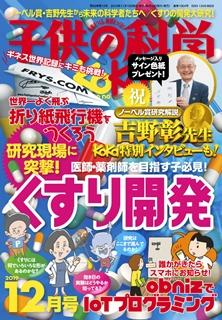[雑誌] 子供の科学 2019年12月号 [Kodomo no Kagaku 2019-12]