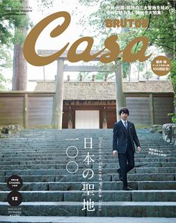 [雑誌] Casa BRUTUS (カーサ ブルータス) 2019年12月号