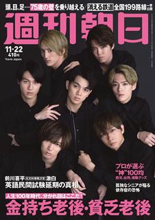 [雑誌] 週刊朝日 2019年11月22日号 [Weekly Asahi 2019-11-22]