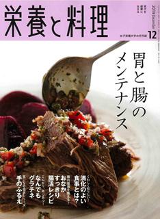[雑誌] 栄養と料理 2019年12月号