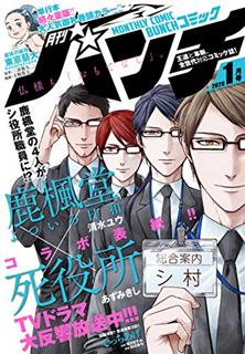 [雑誌] 月刊コミック@バンチ 2020年01月号 [Gekkan Komikku @ Banchi 2020-01]