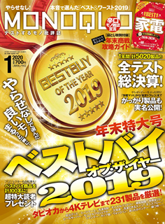 [雑誌] MONOQLO(モノクロ) 2020年01月号