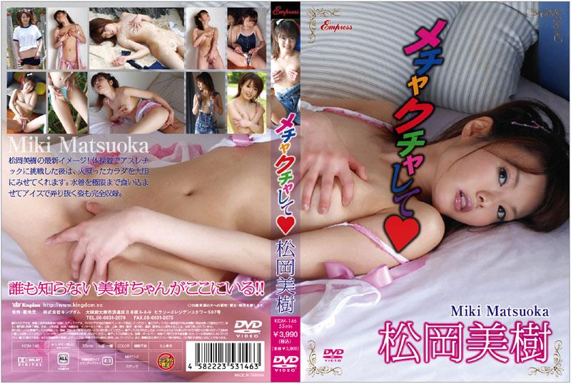 [KIDM-146] Miki Matsuoka 松岡美樹 – Messed up メチャクチャして