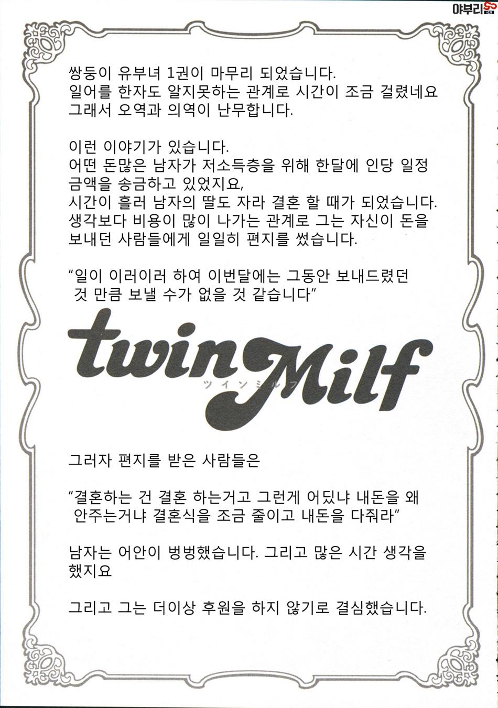 197_twinmilf_193_1.jpg