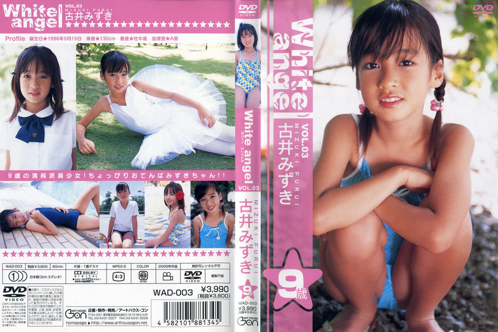 [WAD-003] 古井みずき White Angel Vol.3