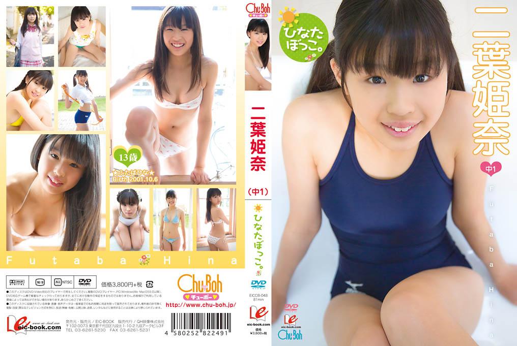 [EICCB-048] Hina Futaba 二葉姫奈 – ひなたぼっこ。
