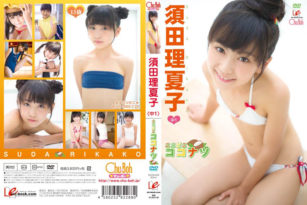 [EICCB-059] 須田理夏子 ここどこココナツ