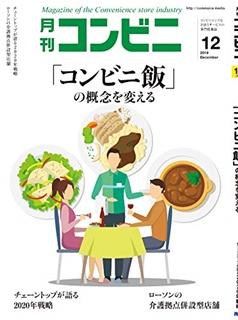 [雑誌] コンビニ デジタル 2019年12月号