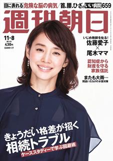[雑誌] 週刊朝日 2019年11月08日号 [Weekly Asahi 2019-11-08]