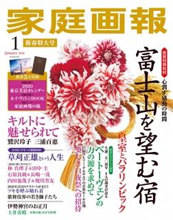 [雑誌] 家庭画報 2020年01月号 [Katei Ga Ho 2020-01]