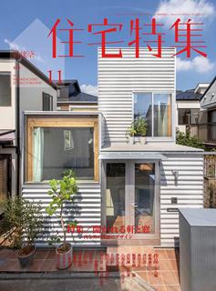 [雑誌] 新建築住宅特集 2019年11月 [Shinkenchiku Jutaku Tokushu 2019-11]
